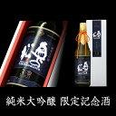 奥の松 限定記念酒 純米大吟醸 720ml