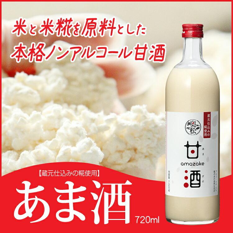 奥の松 甘酒 720ml