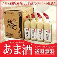 奥の松甘酒720ml×12本入り(1ケース)