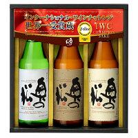 奥の松世界一受賞蔵ギフトセット3本入OIWC