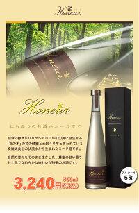 Honeur(ハニール)