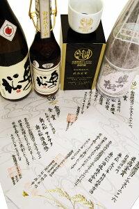 燗酒コンテスト