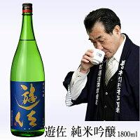 遊佐純米吟醸1.8L