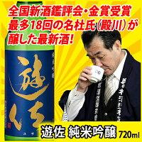 遊佐純米吟醸720ml
