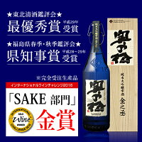 初代当主の名を冠にした日本酒の最高級品。奥の松純米大吟醸雫酒金之丞1.8L【送料無料】