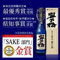 初代当主の名を冠にした日本酒の最高級品。奥の松純米大吟醸雫酒金之丞720ml【送料無料】