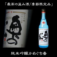 季節の限定品/奥の松純米吟醸かめぐち番