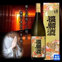 健康で幸福な新年を祈願した縁起酒。福願酒