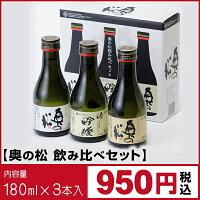 奥の松飲み比べセット(180ml×3本入)