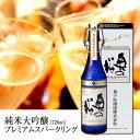奥の松 純米大吟醸プレミアムスパークリング 720ml※この商品は、6月〜9月はクール便、10月〜4月は通常便にて配送いたします。