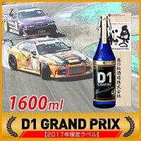 純米大吟醸プレミアムスパークリングD1グランプリ2017年限定ラベル