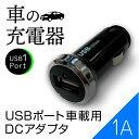 USB1ポート車載用DCアダプタ シガーソケット用 防災 送料無料...