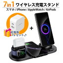 【ACアダプター無償プレゼント】 iHR ワイヤレス充電器 7in1 ワイヤレス 充電器 Qi iPhone AppleWatch Android Airpods Pro ワイヤレスチャージャー スマホ スタンド iPhone13 iPhone12 X XR 急速充電 4台同時充電可能・・・