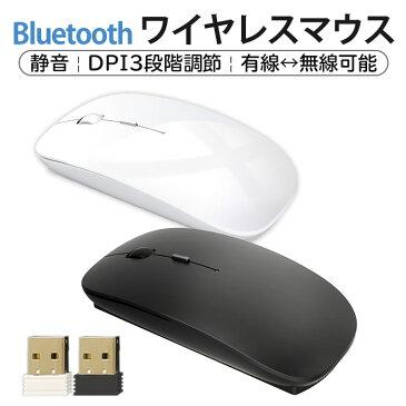 マウス ワイヤレスマウス 無線マウス Bluetooth 薄型 静音 Bluetooth5.1 2.4GHz 800/1200/1600DPI Windows8/10 MAC OS X 送料無料