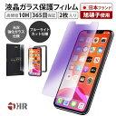 iPhone フィルム 保護フィルム ガラスフィルム ブルーライトカット iPhoneSE 2020 第二世代 iPhone8 iPhone11 Pro XR XS MAX SE2 アイフォン 7Plus 6sPlus 2点セット 送料無料