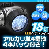 【即日発送】【電池付】富士山 登山 ライト ヘッドライト LED 防雨 防水 防災 ライト ...