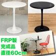 ラウンドテーブル コーヒーテーブル コーナーテーブル,白い丸テーブル ラウンジ 丸テーブル サイドテーブル,直径60cm FRP製 完成品 ブラック ホワイト