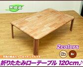 折りたたみ テーブル 木製 ちゃぶ台 120 センターテーブル,リビングテーブル 長方形 ローテーブル 折りたたみ 120,ナチュラル ブラウン 幅120cm 奥行75cm 【完成品】