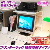 プリンター ラック 卓上 プリンター台 AVラック スライド,パソコンラック 卓上 デスクラック デスク 上置き棚,伸縮 横幅40cm〜60cm【あす楽対応】