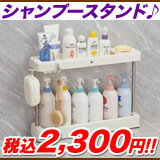 日本製 シャンプースタンド シャンプーラック お風呂グッズ shower rackシャンプーラック 2...