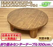 ちゃぶ台 折りたたみ テーブル