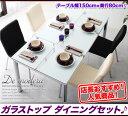 ダイニングテーブル 5点セット ガラス 北欧風 モダン,ダイニングセット 5点 コーヒーテーブル 幅150cm ,ホワイト ブラック チェア4脚セット 【チェア完成品】