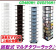 CDラック スリム 大容量 おしゃれ 縦 収納 ディスプレイ,DVDラック 収納 回転ラック 10段 スリム 白 黒,ホワイト ブラック ダークブラウン