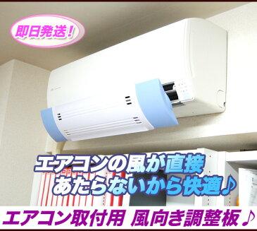 エアコン 風除け 風よけ 風向き 調整,エアーウイング エアーメイト,エアコン風向き調整板 【日本製】【あす楽対応】