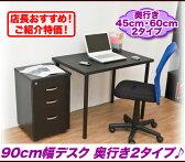 パソコンデスク 90cm幅 ネイル デスク 作業台 テーブル,会議用テーブル ミーティングテーブル PCデスク シンプル,白 黒 ホワイト ブラック 幅90cm 奥行45cm 奥行60cm