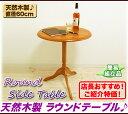 丸テーブル 北欧風 木製 楽天 花瓶 台 ラウンジテーブル,コー...
