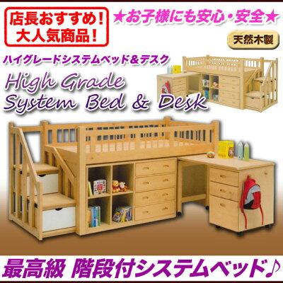 システムベッド 学習机 デスク 木製 階段 子供 教科書 収納, ロフトベッド 木製 階段付き…