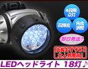 18LEDHaedlamp LEDヘッドライト 18灯