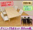 ダイニングテーブル 5点セット ダイニング 5点セット,食卓 テーブル 食卓テーブル セット ダイニングセット,4人用 幅150cm 奥行90cm