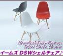 イームズ チェアー イームズ デザイナーズ,イームズチェア シェルチェア リプロダクト,DSW ウッドベース ABS