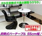 バーテーブルハイテーブル丸テーブル昇降式黒白カフェテーブルラウンドテーブルコーヒーテーブル丸型ブラックホワイト直径55cmガス圧昇降式