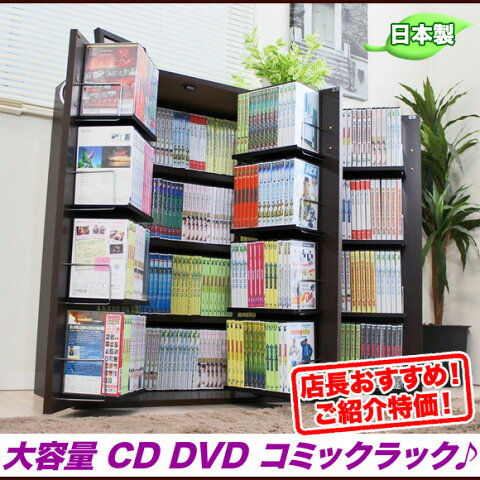 日本製 本棚 書棚 CDラック DVDラック 収納棚,コミックラック コミック 収納 棚 収納庫,日本製 安心エコ塗装 幅90cm×高さ93cm【送料無料】