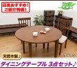 ダイニングテーブル 3点セット 丸テーブル 円卓 円形,ダイニング 丸テーブル ダイニングセット 3点 食卓 テーブル,北欧風 ブラウン ナチュラル 【チェア完成品】【送料無料】