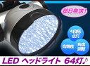LEDヘッドライト 64灯