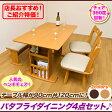 ダイニングセット 4点セット ベンチ 回転椅子,食卓 テーブル ダイニングテーブル 伸縮 伸長式,2人用 4人用 幅90cm 幅120cm