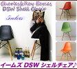 イームズ チェア リプロダクト シェルチェア DSW,デザイナーズチェア デザイナーズ家具,完成品!ウッドベース【送料無料】