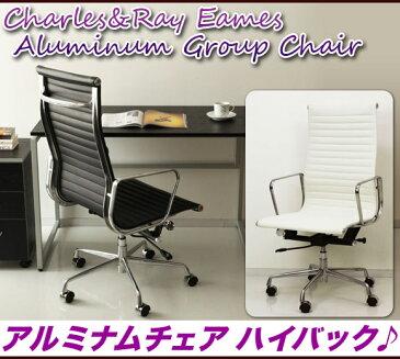 イームズ アルミナムチェア イス ハイバック 椅子,デザイナーズ エグゼクティブチェア リプロダクト,PVCレザー リクライニング調整 ロッキング機能付