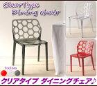 ダイニングチェアーダイニング椅子食卓椅子食卓イス椅子チェアクリア食卓チェア椅子スタッキングチェア【完成品】【送料無料】
