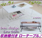 姫系リビングテーブル棚付ローテーブル座卓おしゃれリビングラック付センターテーブル台スチール製幅98cmホワイトブラック