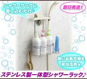 シャワー シャンプー ステンレス スタンド ユニット