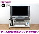 テレビ台 白 黒 スチール キャスター付き 100cm 42イン...