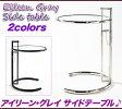 アイリーングレイ サイドテーブル コーヒーテーブル,デザイナーズ ガラステーブル コーナーテーブル,デザイナーズ家具 リプロダクト ブラック クローム