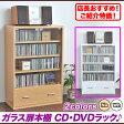 ガラス扉本棚 CD・DVDラック♪