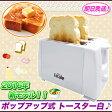 トースター ポップアップ トースター ポップアップ,トースター 縦型 トースター おしゃれ,5〜8枚切り対応 ホワイト【あす楽対応】