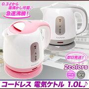 おしゃれ 湯沸かし 湯沸かし器 コードレス ホワイト キッチン