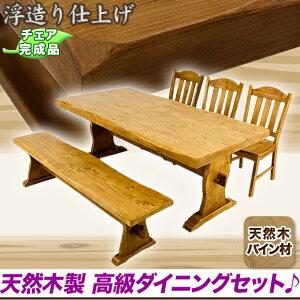 ダイニングテーブルセット 6人掛け 無垢材 180cm 椅子3脚,ダイニングテーブル 5点セット 180 ベンチ 6人掛け 無垢材,高級ダイニングセット 和風 カントリー調 【送料無料】
